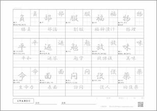 小学三年生の漢字12プリント3
