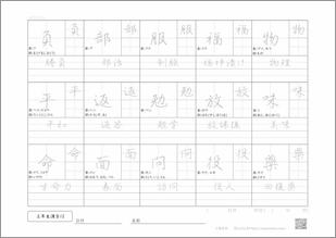 小学三年生の漢字12プリント4