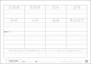 県名 北海道・東北地方プリント1