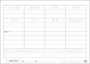 県名 北海道・東北地方プリント2