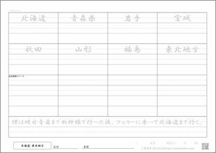 県名 北海道・東北地方プリント3