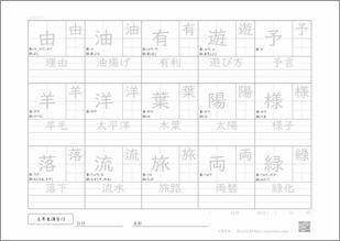 小学三年生の漢字13プリント1