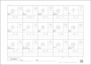 小学三年生の漢字13プリント2