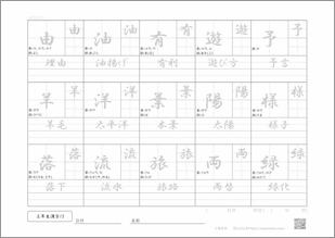 小学三年生の漢字13プリント3