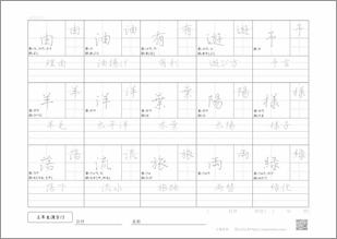 小学三年生の漢字13プリント4
