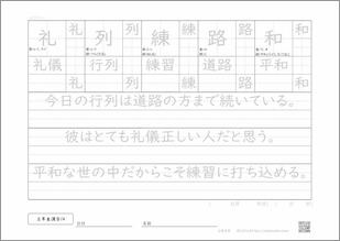 小学三年生の漢字14プリント1