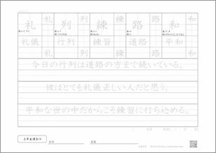 小学三年生の漢字14プリント2