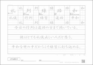 小学三年生の漢字14プリント3