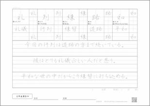 小学三年生の漢字14プリント4