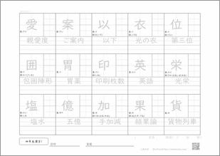 小学四年生の漢字1のプリント1