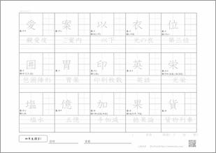 小学四年生の漢字1のプリント2