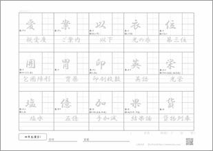小学四年生の漢字1のプリント3