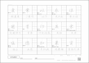 小学四年生の漢字1のプリント4