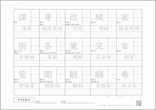 小学四年生の漢字2のプリント1