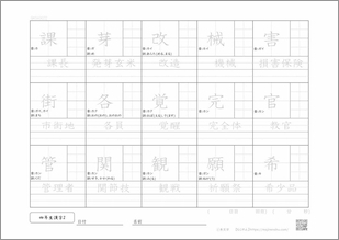 小学四年生の漢字2のプリント2