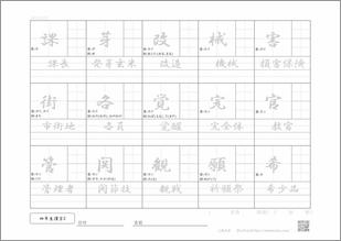 小学四年生の漢字2のプリント3