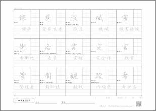 小学四年生の漢字2のプリント4