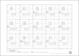 小学四年生の漢字3のプリント1