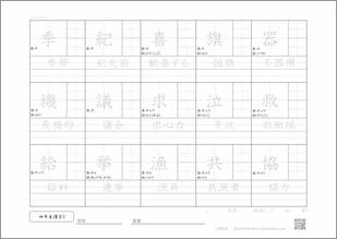 小学四年生の漢字3のプリント2