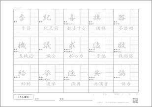 小学四年生の漢字3のプリント3
