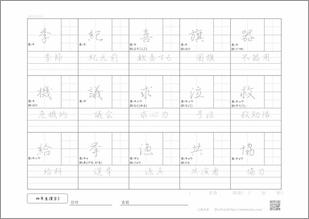 小学四年生の漢字3のプリント4
