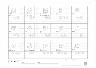 小学四年生の漢字4のプリント1