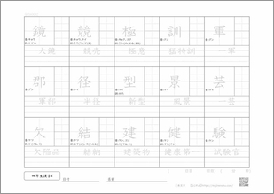 小学四年生の漢字4のプリント2