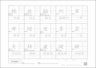 小学四年生の漢字4のプリント3