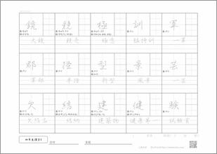 小学四年生の漢字4のプリント4