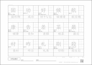 小学四年生の漢字5のプリント1