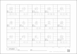 小学四年生の漢字5のプリント2