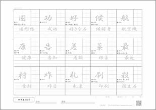 小学四年生の漢字5のプリント3