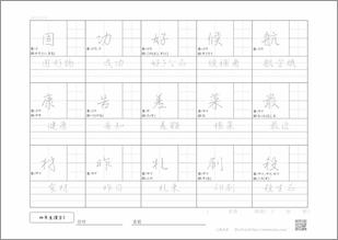 小学四年生の漢字5のプリント4