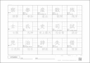 小学四年生の漢字6のプリント1