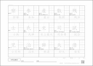 小学四年生の漢字6のプリント2