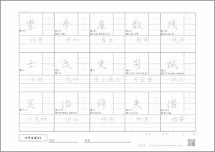 小学四年生の漢字6のプリント4