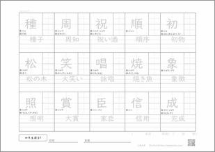 小学四年生の漢字7のプリント1