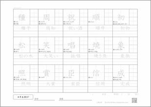 小学四年生の漢字7のプリント2