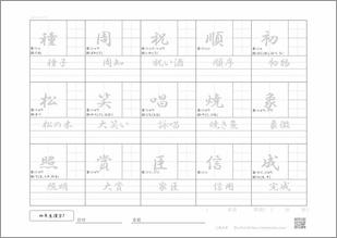 小学四年生の漢字7のプリント3