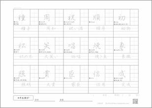 小学四年生の漢字7のプリント4