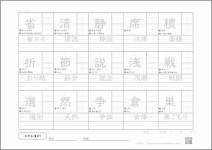 小学四年生の漢字8のプリント1