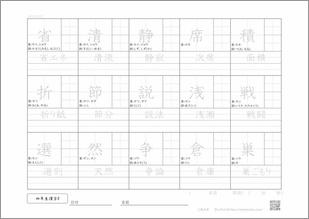 小学四年生の漢字8のプリント2