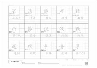 小学四年生の漢字8のプリント3