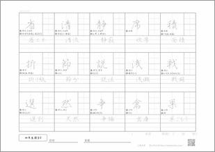 小学四年生の漢字8のプリント4