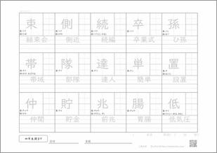 小学四年生の漢字9のプリント1