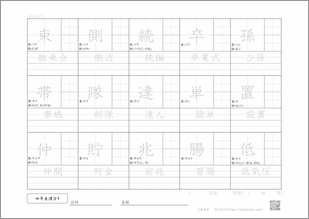 小学四年生の漢字9のプリント2