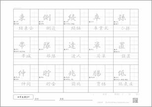 小学四年生の漢字9のプリント3