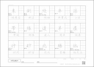 小学四年生の漢字9のプリント4
