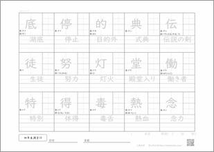 小学四年生の漢字10のプリント1