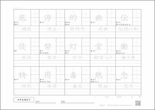 小学四年生の漢字10のプリント2
